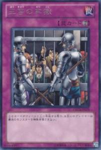 応急の牢獄