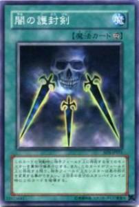 闇の御封剣